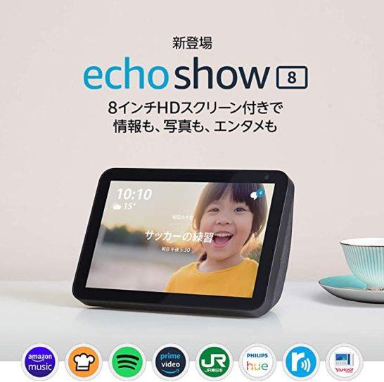 amazon echo show 8インチモデル