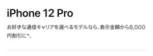 iphone 12 pro キャリア版の割引キャンペーン